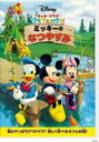 [DVD] ミッキーマウス クラブハウス/ミッキーのなつやすみ