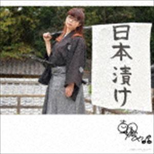 [CD] 朝倉さや/日本漬け