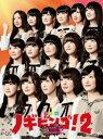 [DVD] NOGIBINGO!2 DVD-BOX 通常版