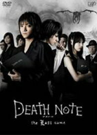 DEATH NOTE デスノート the Last name 【スペシャルプライス版】 [DVD]