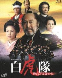 白虎隊〜敗れざる者たち Blu-ray BOX [Blu-ray]