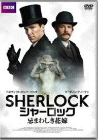 SHERLOCK/シャーロック 忌まわしき花嫁 [DVD]