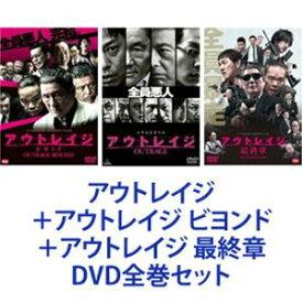 アウトレイジ+アウトレイジ ビヨンド+アウトレイジ 最終章 [DVD全巻セット]