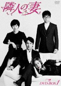 隣人の妻 DVD-BOX1 [DVD]