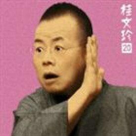 桂文珍 / 朝日名人会ライヴシリーズ47 桂文珍20 御神酒徳利/口入屋 [CD]