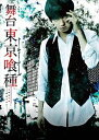 [DVD] 舞台『東京喰種トーキョーグール』