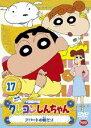 [DVD] クレヨンしんちゃん TV版傑作選 第5期シリーズ 17