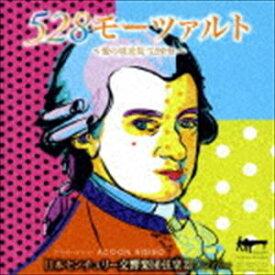 日本センチュリー交響楽団弦楽器メンバー / 528モーツァルト〜愛の周波数528Hz〜 [CD]