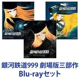 銀河鉄道999 劇場版三部作 [Blu-rayセット]