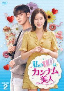 私のIDはカンナム美人 DVD-BOX2 [DVD]