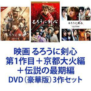 映画 るろうに剣心 DVD(豪華版)3作セット