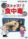 [DVD] ストップ!食中毒 つけない・ふやさない・やっつける