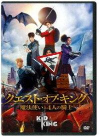 クエスト・オブ・キング 魔法使いと4人の騎士 [DVD]