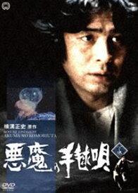 悪魔の手毬唄 下巻 [DVD]