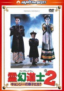[DVD] 霊幻道士2 キョンシーの息子たち! デジタル・リマスター版〈日本語吹替収録版〉
