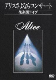 アリスさよならコンサート〜後楽園ライヴ〜(期間限定) ※再発売 [DVD]