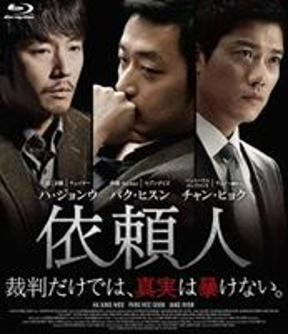 [Blu-ray] 依頼人
