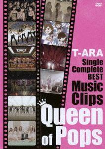 [DVD] T-ARA/T-ARA SingleComplete BEST Music Clips Queen of Pops(初回限定盤)