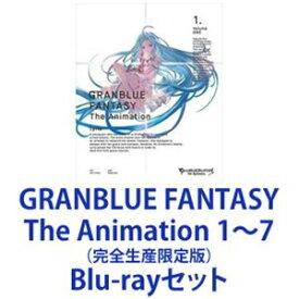 GRANBLUE FANTASY The Animation 1〜7(完全生産限定版) [Blu-rayセット]