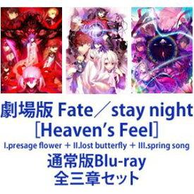 劇場版 Fate/stay night[Heaven's Feel]I.presage flower + II.lost butterfly + III.spring song [通常版Blu-ray 全三章セット]