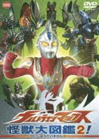 ウルトラマンマックス 怪獣大図鑑2! [DVD]