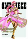 "[DVD](初回仕様) ONE PIECE Log Collection""COLOSSEUM"""