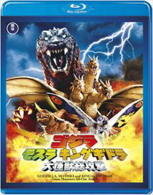 ゴジラ モスラ キングギドラ 大怪獣総攻撃<東宝Blu-ray名作セレクション> [Blu-ray]