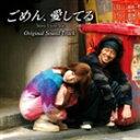 [CD] (オリジナル・サウンドトラック) ごめん、愛してる オリジナル・サウンドトラック(CD+DVD)