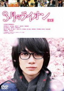 [DVD] 3月のライオン[後編]DVD 通常版
