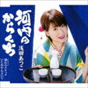 [CD] 浅田あつこ/河内のからくち/別れのスナック/いじめやんといて