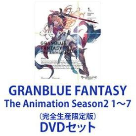GRANBLUE FANTASY The Animation Season2 1〜7(完全生産限定版) [DVDセット]
