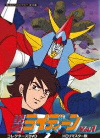 想い出のアニメライブラリー 第100集 勇者ライディーン コレクターズDVD Vol.1 <HDリマスター版> [DVD]