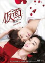 [DVD] 仮面 DVD-BOX1