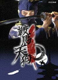 鞍馬天狗 [DVD]