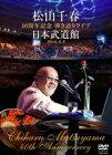 松山千春 映像&CD