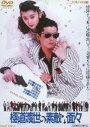 [DVD] 極道(やくざ)渡世の素敵な面々