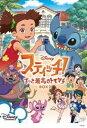 [DVD] スティッチ!〜ずっと最高のトモダチ〜 BOX 2