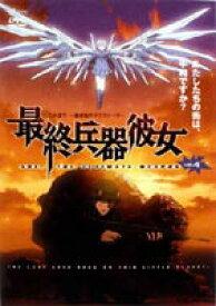 最終兵器彼女 vol.4(通常版) [DVD]