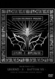 BABYMETAL/「LEGEND-S-BAPTISM XX-」(LIVE AT HIROSHIMA GREEN ARENA) [DVD]