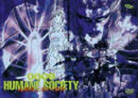聖飢魔II/HUMANE SOCIETY 〜人類愛に満ちた社会〜 [DVD]