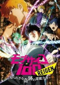 モブサイコ100 REIGEN 〜知られざる奇跡の霊能力者〜<通常版> [DVD]
