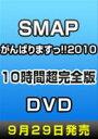 [DVD] SMAPがんばりますっ!!2010 10時間超完全版