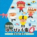 2019 はっぴょう会 4 まわるよ おすし [CD]