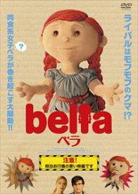 ベラ bella [DVD]