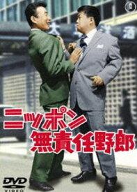 ニッポン無責任野郎 [DVD]