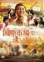 [DVD] 国際市場で逢いましょう DVD