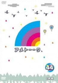 アメトーーク!DVD44 [DVD]