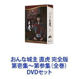 おんな城主 直虎 完全版 第壱集〜第参集(全巻) [DVDセット]