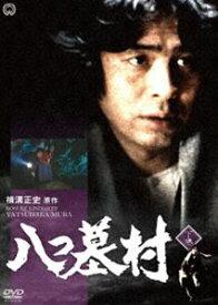 八つ墓村 下巻 [DVD]