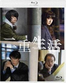 二重生活 Blu-ray スペシャルエディション [Blu-ray]